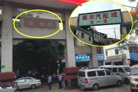 广州拆车件汽配市场