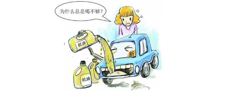 汽车烧机油的表现 原因以及解决办法