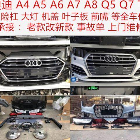 适用于奥迪A4A5A6A7A8Q5Q7TT老款改新款前后保险杠大灯前嘴拆车件