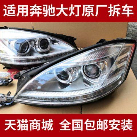 适用奔驰ML166 ml400高配大灯总成 ml320 ml350 gl450升级led车灯