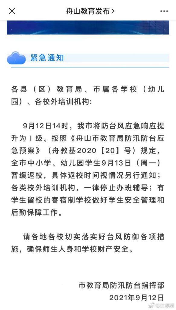 """台风""""灿都""""来袭,上海浙江多地发布停课通知"""