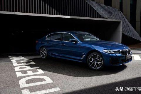 新车 | 售42.39万元起,新款宝马5系正式上市,标配远程发动机启动