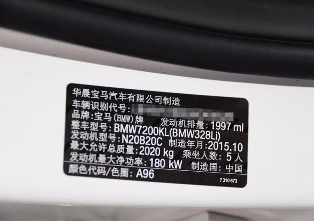 汽车也有身份证,教你一招看出汽车生产日期