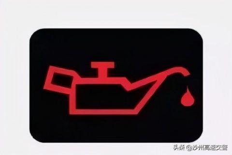 汽车仪表盘指示灯分别代表什么