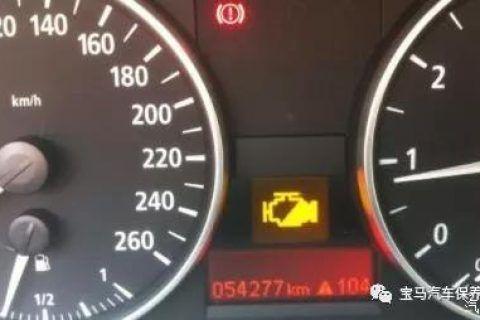 宝马发动机故障灯亮是什么原因引起的