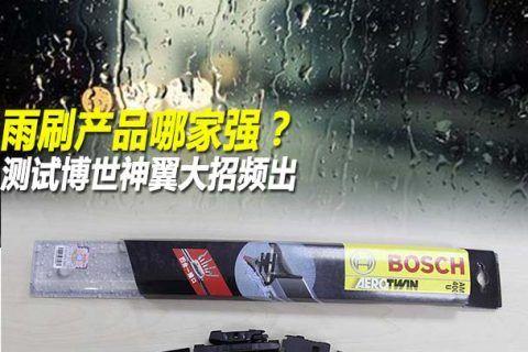 雨刮器什么牌子质量好