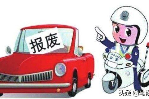私家车多少年报废年限,最新规定 2021年新规定出台